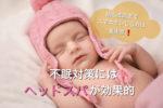 ヘッドスパは睡眠改善に効果的!原因と改善理由を徹底解説